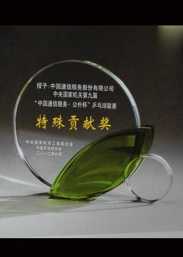 绿叶德赢官方网站app